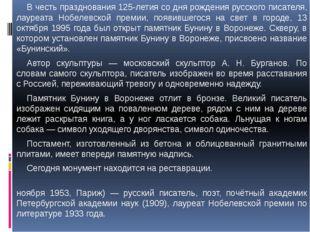 В честь празднования 125-летия со дня рождения русского писателя, лауреата Но