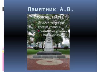 Памятник А.В. Кольцову.