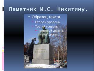 Памятник И.С. Никитину.