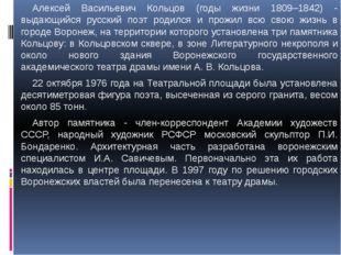 Алексей Васильевич Кольцов (годы жизни 1809–1842) - выдающийся русский поэт р