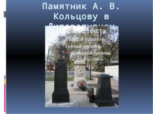 Памятник А. В. Кольцову в Литературном некрополе.