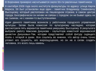 В Воронеже примерно насчитывается около 50–ти различных памятников. 9 сентяб