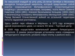 За невысокой оградой на углу улиц 20-летия Октября и Моисеева находится Литер