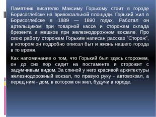 Памятник писателю Максиму Горькому стоит в городе Борисоглебске на привокзаль