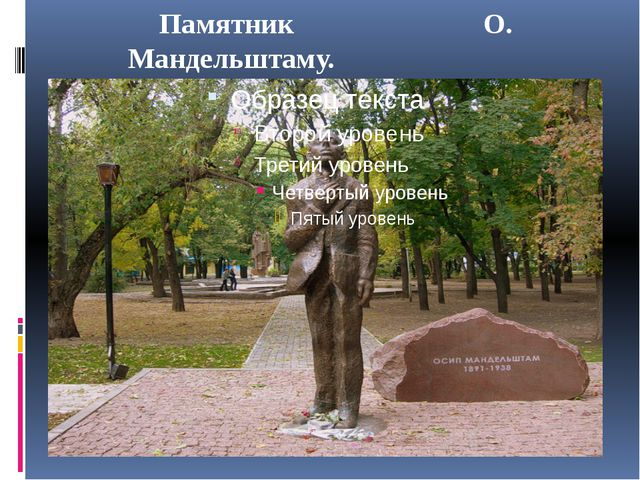 Памятник О. Мандельштаму.