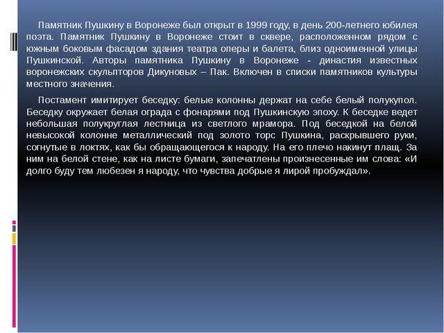 Памятник Пушкину в Воронеже был открыт в 1999 году, в день 200-летнего юбилея...