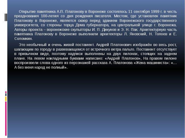 Открытие памятника А.П. Платонову в Воронеже состоялось 11 сентября 1999 г. в...