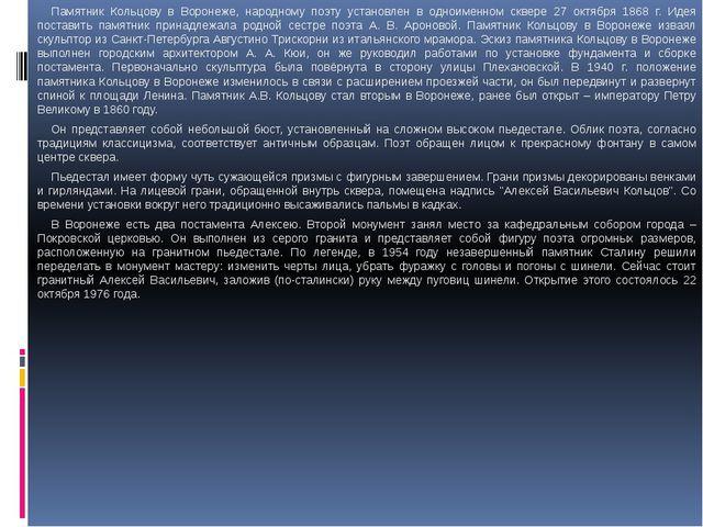Памятник Кольцову в Воронеже, народному поэту установлен в одноименном сквере...