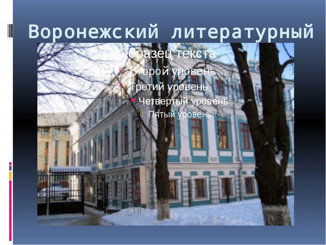 Воронежский литературный музей.