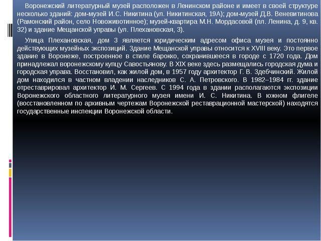 Воронежский литературный музей расположен в Ленинском районе и имеет в своей...