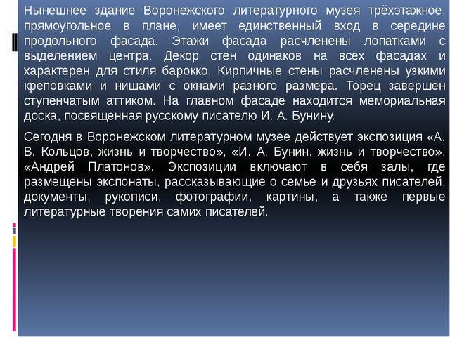 Нынешнее здание Воронежского литературного музея трёхэтажное, прямоугольное в...
