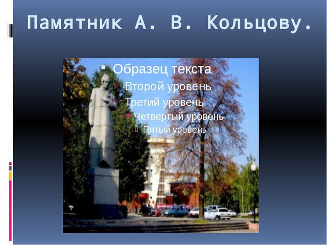 Памятник А. В. Кольцову.