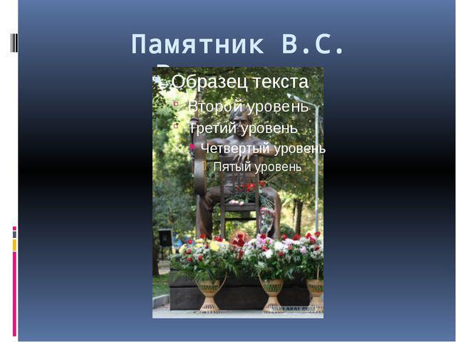 Памятник В.С. Высоцкому.