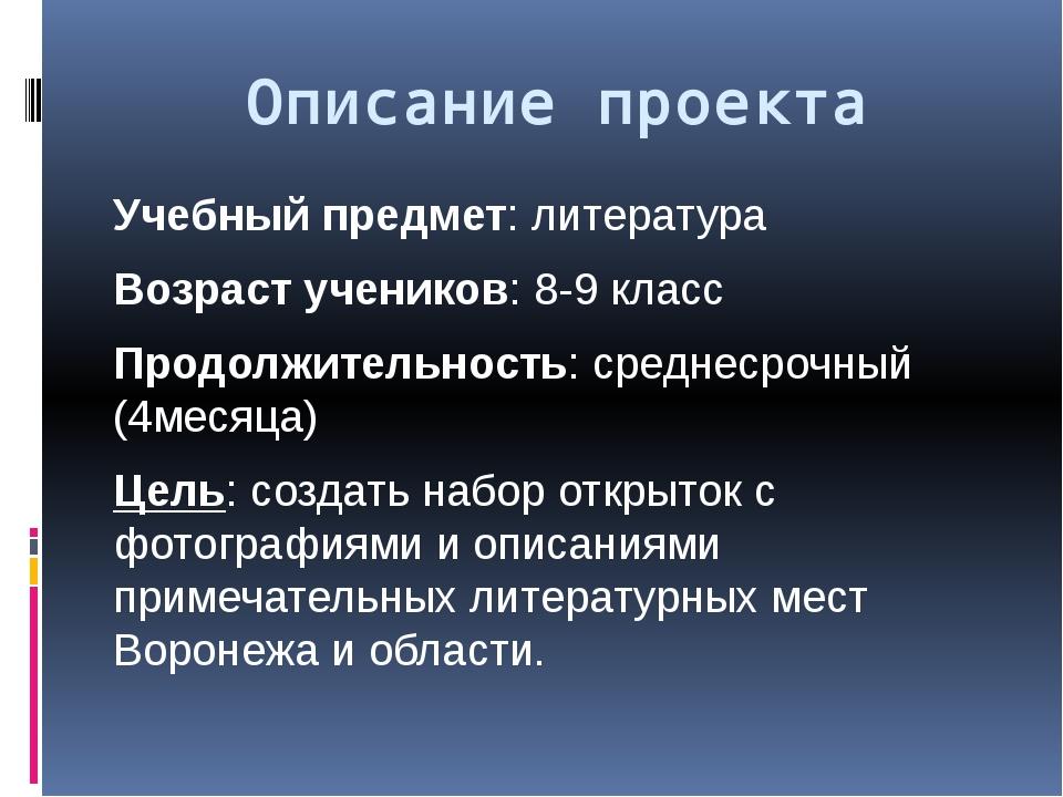 Описание проекта Учебный предмет: литература Возраст учеников: 8-9 класс Прод...