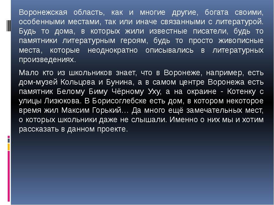 Воронежская область, как и многие другие, богата своими, особенными местами,...