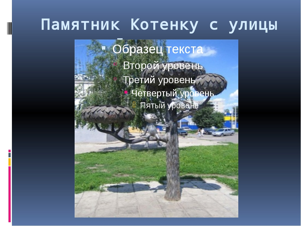 Памятник Котенку с улицы Лизюкова.
