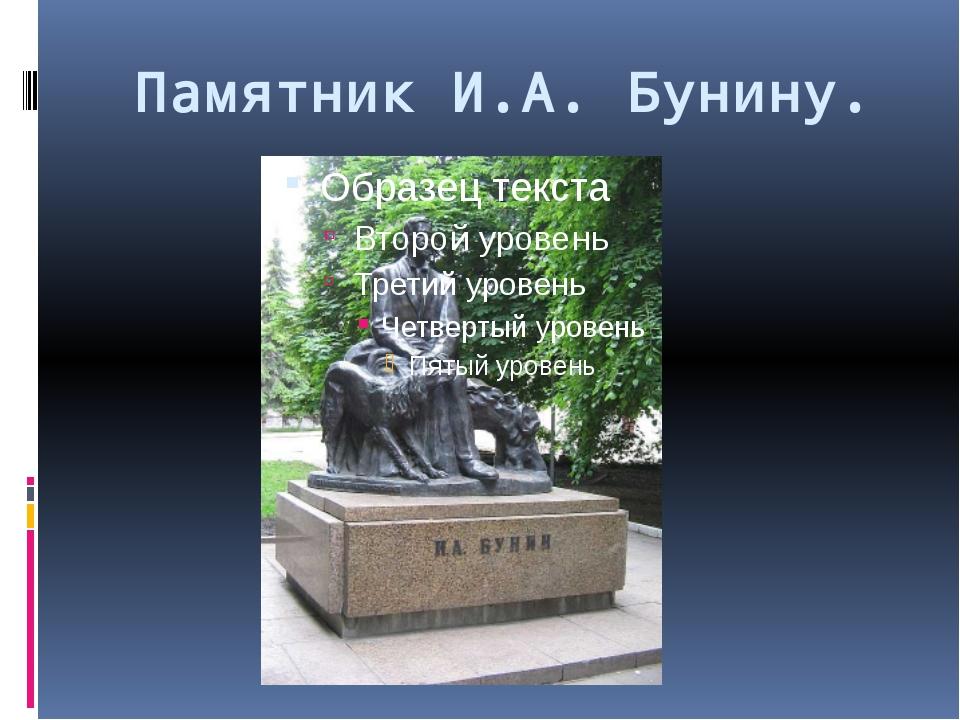 Памятник И.А. Бунину.