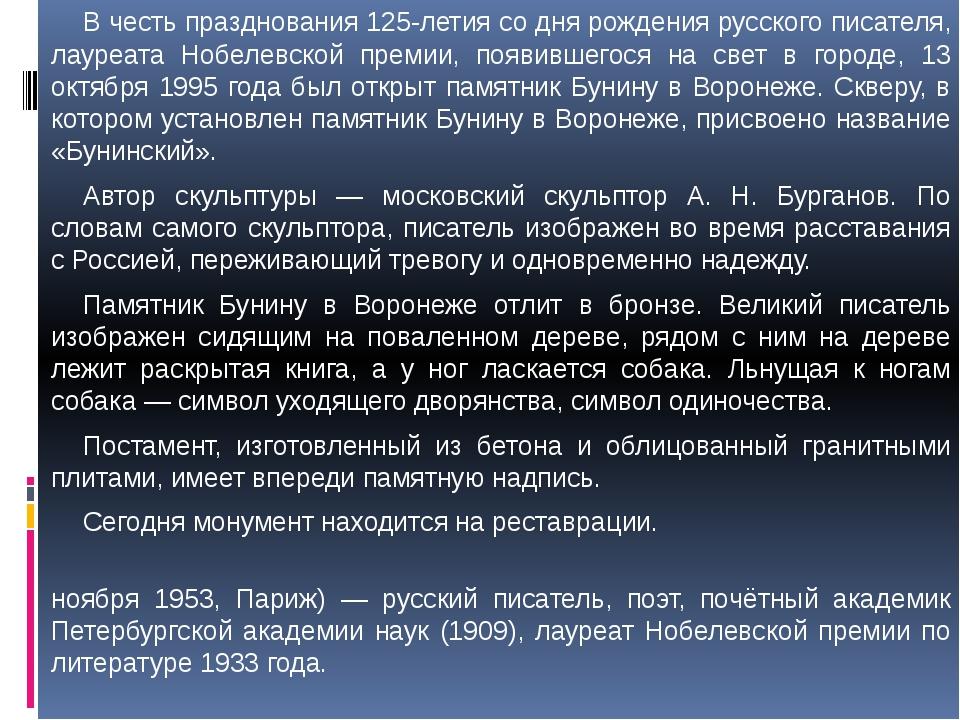 В честь празднования 125-летия со дня рождения русского писателя, лауреата Но...