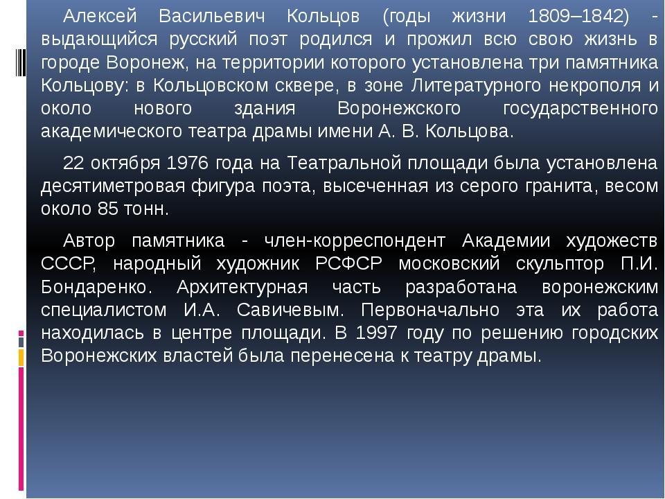 Алексей Васильевич Кольцов (годы жизни 1809–1842) - выдающийся русский поэт р...