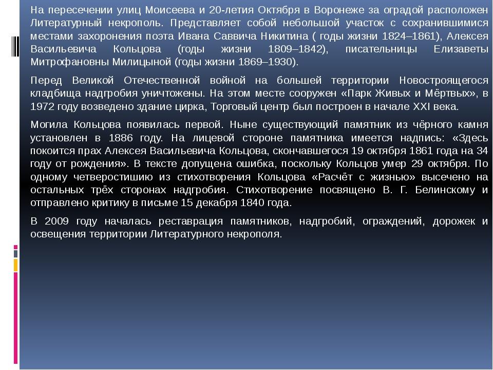 На пересечении улиц Моисеева и 20-летия Октября в Воронеже за оградой располо...