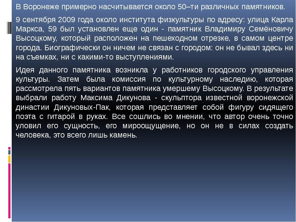 В Воронеже примерно насчитывается около 50–ти различных памятников. 9 сентяб...