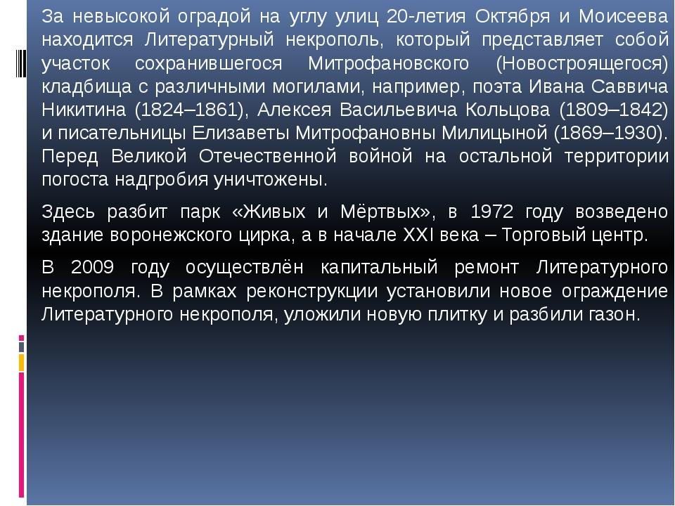 За невысокой оградой на углу улиц 20-летия Октября и Моисеева находится Литер...