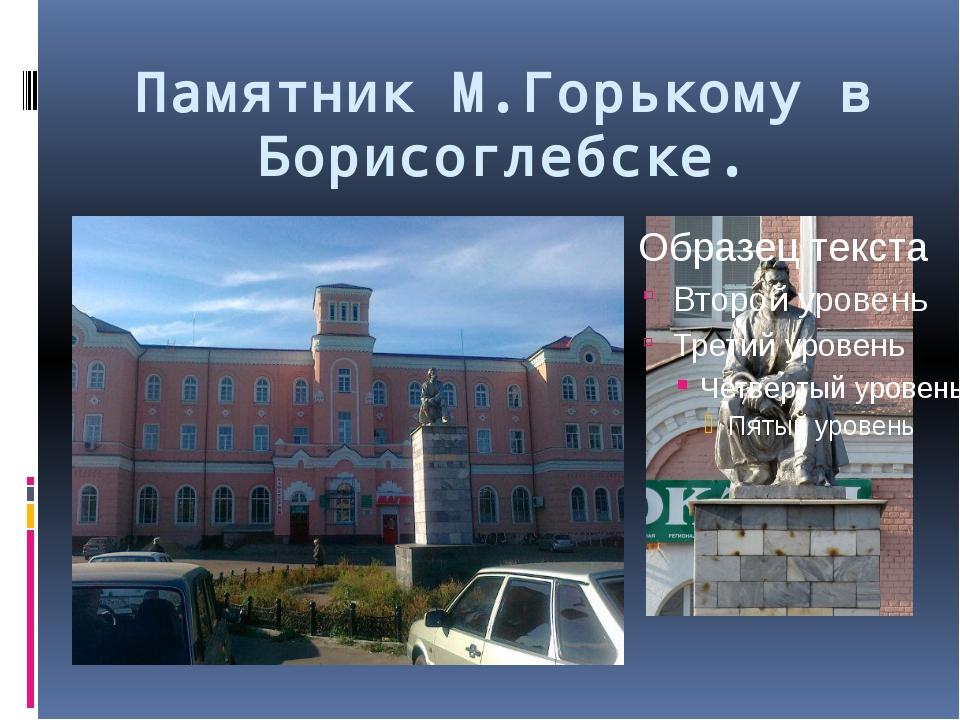 Памятник М.Горькому в Борисоглебске.