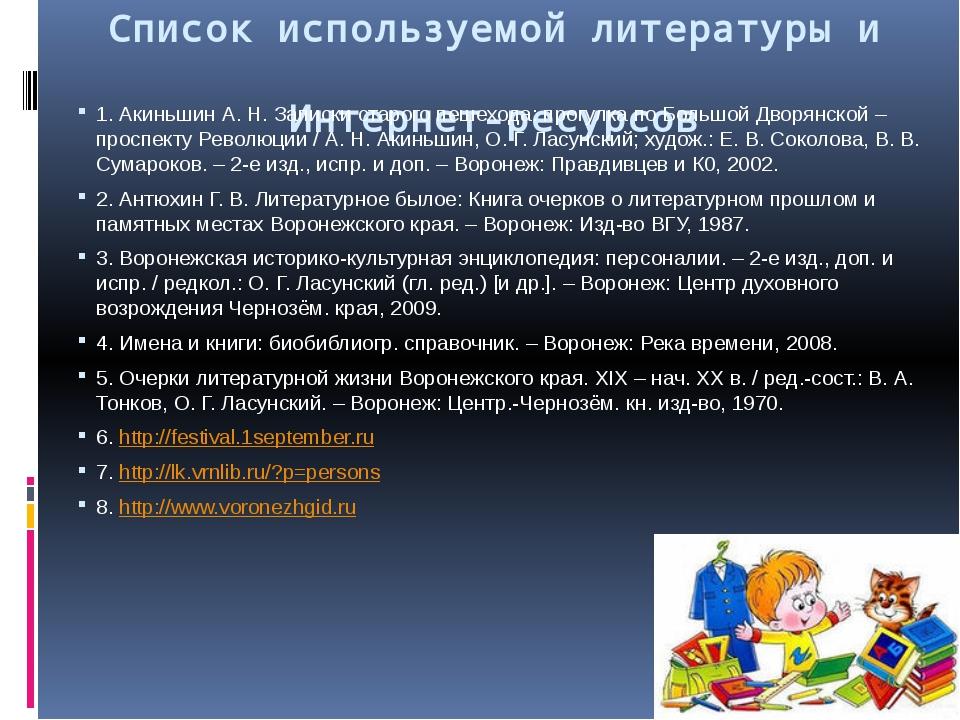 Список используемой литературы и Интернет-ресурсов 1. Акиньшин А. Н. Записки...