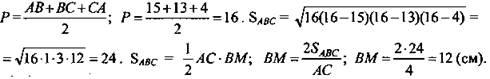 http://compendium.su/mathematics/geometry10/geometry10.files/image1401.jpg