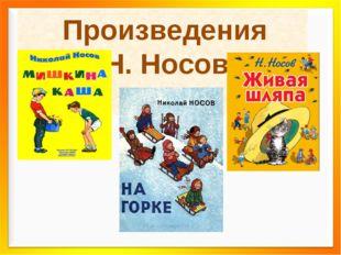 Произведения Н. Носов