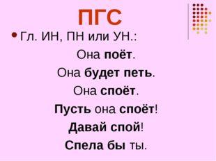 ПГС Гл. ИН, ПН или УН.: Она поёт. Она будет петь. Она споёт. Пусть она споёт!