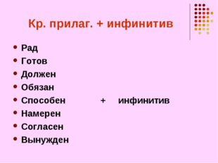 Кр. прилаг. + инфинитив Рад Готов Должен Обязан Способен + инфинитив Намерен