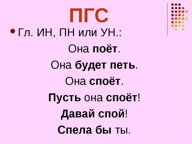 ПГС Гл. ИН, ПН или УН.: Она поёт. Она будет петь. Она споёт. Пусть она споёт!...