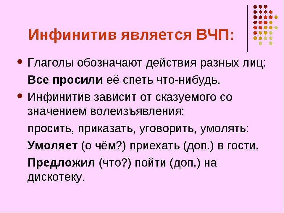Инфинитив является ВЧП: Глаголы обозначают действия разных лиц: Все просили...