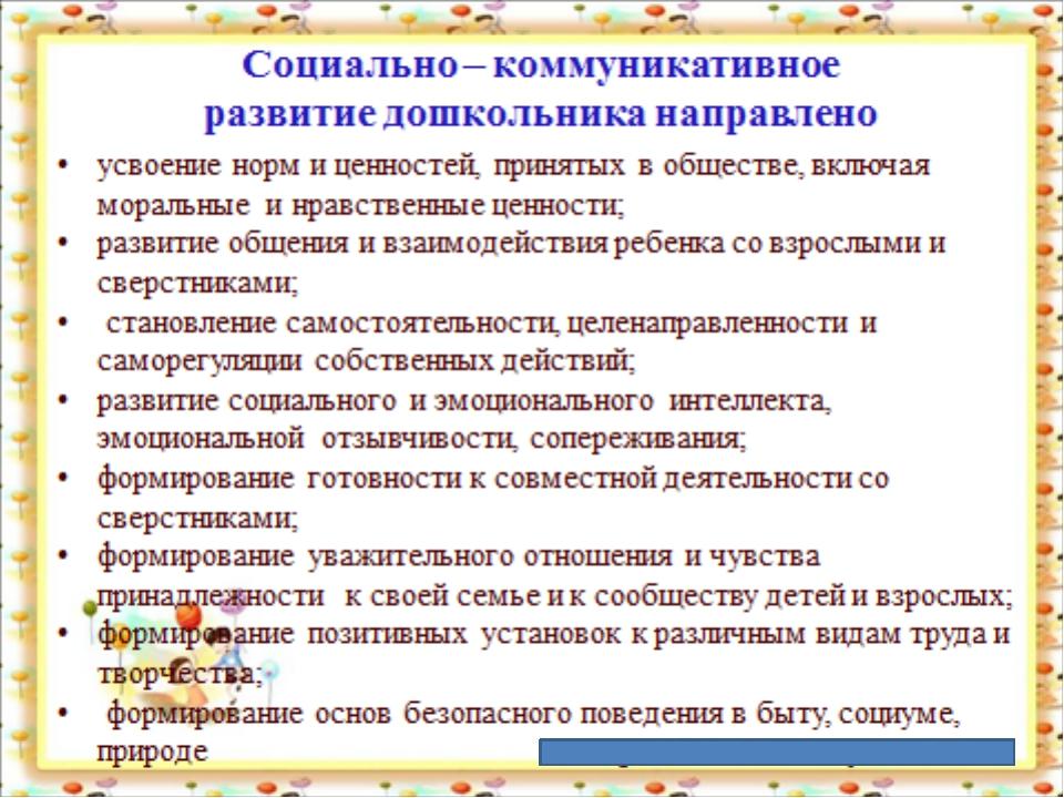 презентация на тему социально коммуникативное развитие детей дошкольного грибное