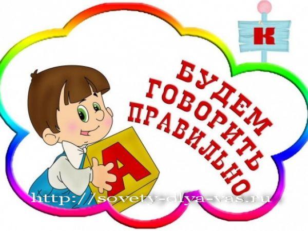 http://sovety.useron.ru/wp-content/uploads/images/sovety-logopeda-roditelyam-doshkolnikov.jpg