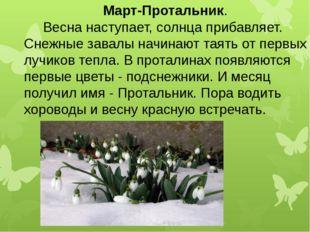 Май -Травень. Весна одевает природу в новые чистые одежки, радостно щебечут п