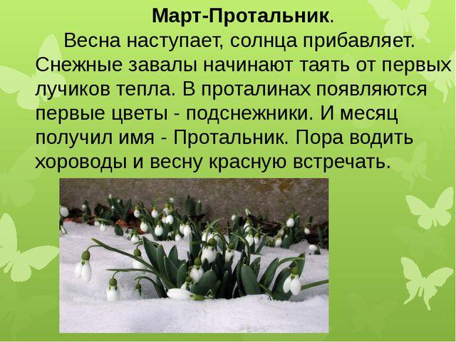 Май -Травень. Весна одевает природу в новые чистые одежки, радостно щебечут п...