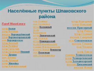 Населённые пункты Шпаковского района Город Михайловск хутор Балки хутор Богат