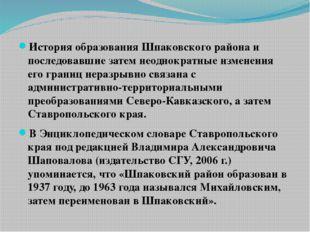 История образования Шпаковского района и последовавшие затем неоднократные из