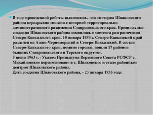 В ходе проведенной работы выяснилось, что «история Шпаковского района неразры