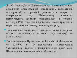 В 1998 году в Думу Шпаковского сельсовета поступили обращения общественных ор