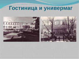 Гостиница и универмаг