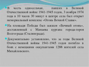 В честь односельчан, павших в Великой Отечественной войне 1941-1945 годов, 3