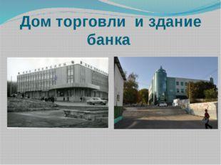 Дом торговли и здание банка