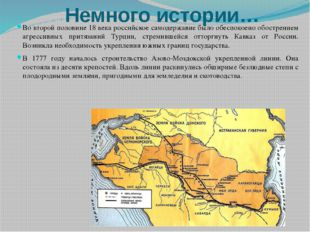Немного истории… Во второй половине 18 века российское самодержавие было обес