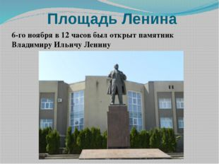 Площадь Ленина 6-го ноября в 12 часов был открыт памятник Владимиру Ильичу Ле