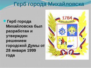 Герб города Михайловска Герб города Михайловска был разработан и утвержден ре