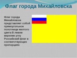 Флаг города Михайловска Флаг города Михайловска представляет собой прямоуголь