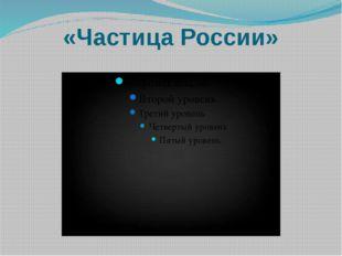 «Частица России»